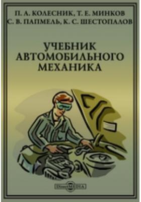 Учебник автомобильного механика