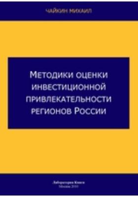 Методики оценки инвестиционной привлекательности регионов России