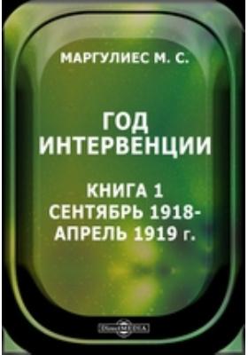 Год интервенции. Книга 1. Сентябрь 1918-апрель 1919 г