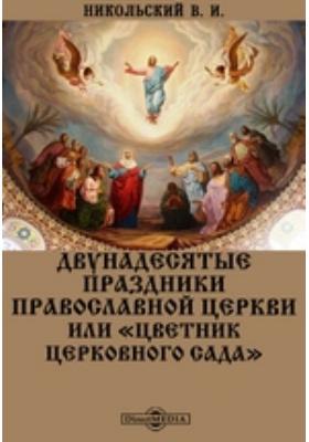 Двунадесятые праздники Православной Церкви или «Цветник церковного сада»