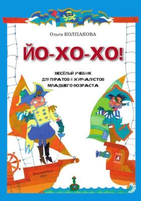 Йо-хо-хо! : весёлый учебник для пиратов и журналистов младшего возраста