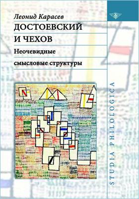 Достоевский и Чехов : неочевидные смысловые структуры: монография