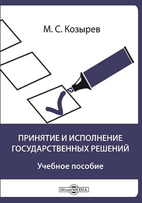 Принятие и исполнение государственных решений: учебное пособие