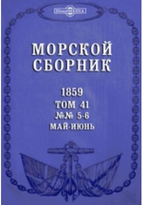 Морской сборник. 1859. Т. 41, №№ 5-6, Май-июнь