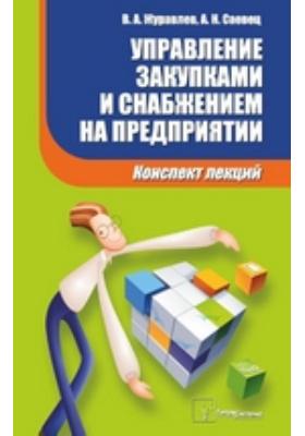 Управление закупками и снабжением на предприятии: конспект лекций
