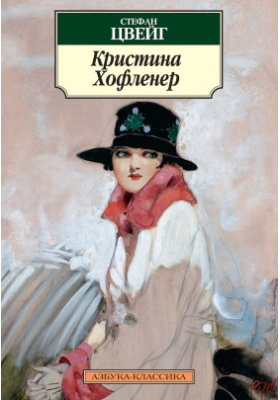 Кристина Хофленер: роман