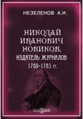 Николай Иванович Новиков, издатель журналов 1769-1785 гг