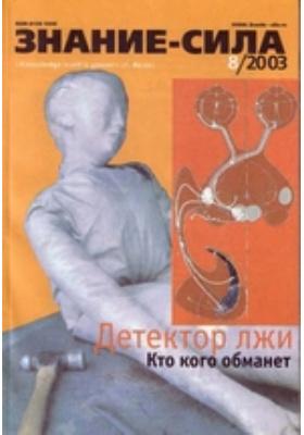 Знание-сила. 2003. № 8