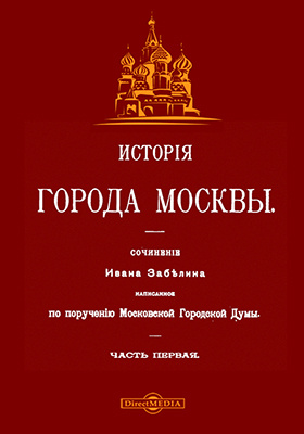 История города Москвы: монография, Ч. 1
