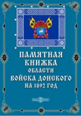 Памятная книжка области Войска Донского на 1892 год