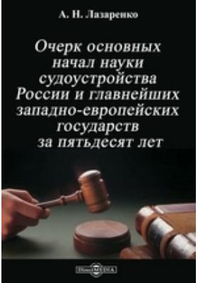 Очерк основных начал науки судоустройства России и главнейших западно-европейских государств за пятьдесят лет