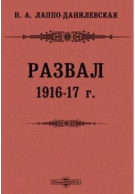 Развал 1916-17 г