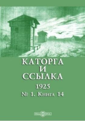 Каторга и ссылка: газета. 1925. № 1, Кн.14