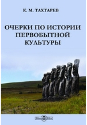 Очерки по истории первобытной культуры: научно-популярное издание