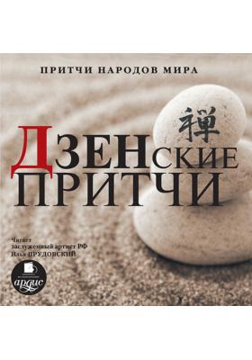Притчи народов мира: Дзенские притчи