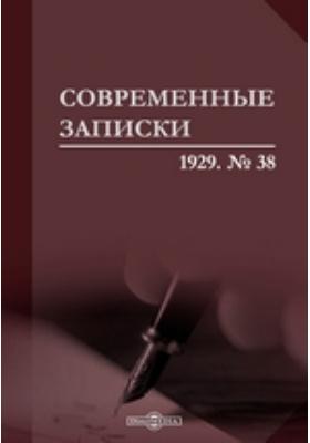 Современные записки: журнал. 1929. № 38