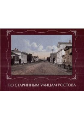 По старинным улицам Ростова : 2-е издание, исправленное и дополненное