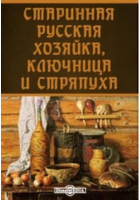 Старинная русская хозяйка, ключница и стряпуха