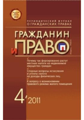 Гражданин и право: журнал. 2011. № 4