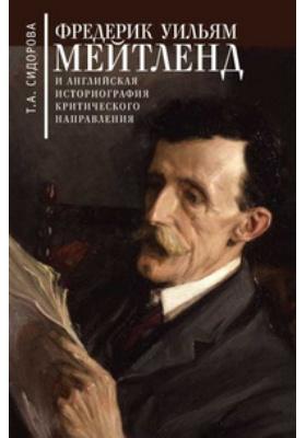 Фредерик Уильям Мейтленд и английская историография критического направления. Конец ХIХ – первая половина ХХ вв
