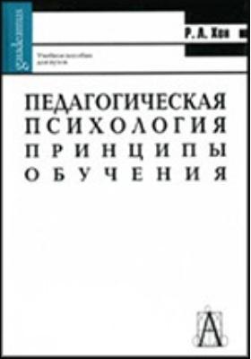 Педагогическая психология: Принципы обучения: учебное пособие