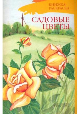 Садовые цветы : Книжка-раскраска для дошкольников