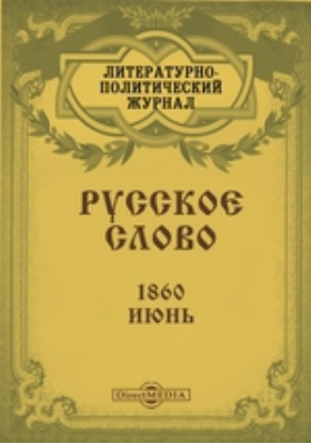 Русское слово: журнал. 1860. Июнь