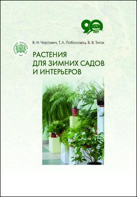 Растения для зимних садов и интерьеров: научно-популярное издание