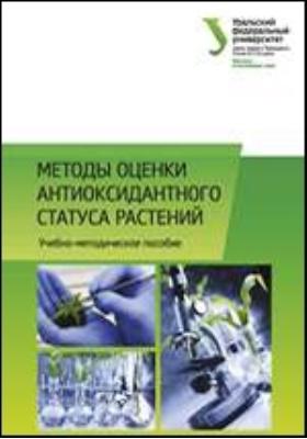 Методы оценки антиоксидантного статуса растений: учебно-методическое пособие