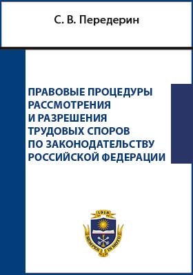 Правовые процедуры рассмотрения и разрешения трудовых споров по законодательству Российской Федерации: монография