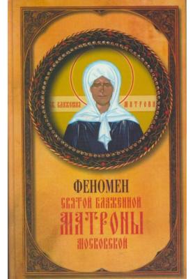 Феномен святой блаженной Матроны Московской