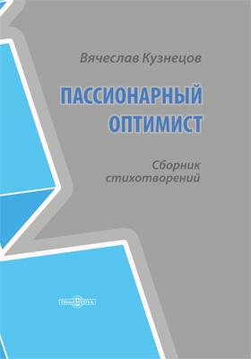 Пассионарный оптимист : сборник стихотворений: художественная литература