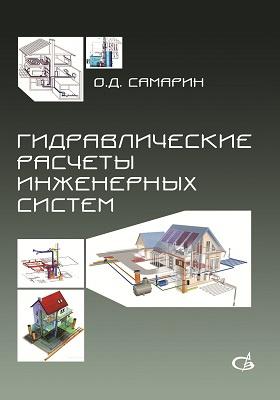 Гидравлические расчеты инженерных систем: справочное пособие