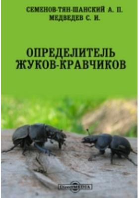Определитель жуков-кравчиков