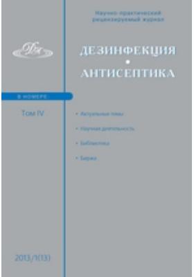 Дезинфекция. Антисептика: журнал. 2013. Том IV, № 1(13)