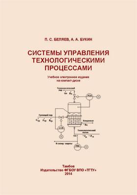 Системы управления технологическими процессами: учебное пособие