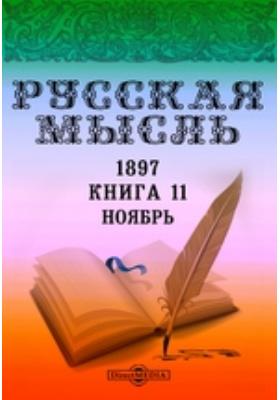 Русская мысль. 1897. Книга 11, Ноябрь
