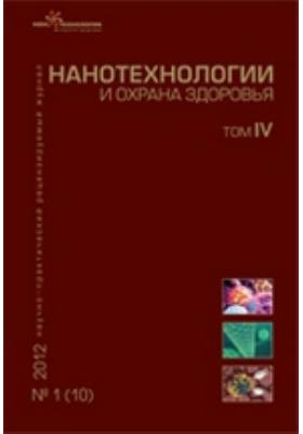 Нанотехнологии и охрана здоровья: научно-практический рецензируемый журнал. 2012. Т. IV, № 1(10)