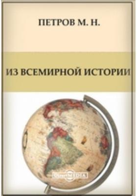 Из всемирной истории