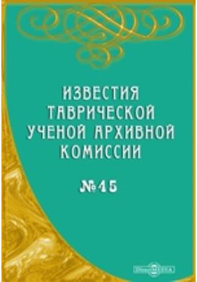 Известия Таврической Ученой Архивной комиссии. (Год двадцать пятый). 1911. № 45