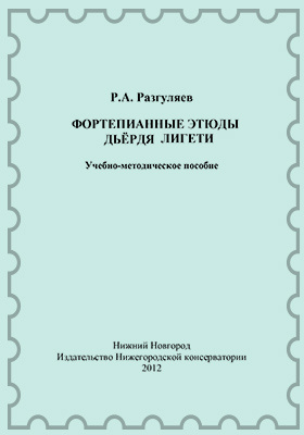 Фортепианные этюды Дьёрдя Лигети: учебно-методическое пособие