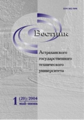 Вестник Астраханского Государственного Технического Университета: научный журнал. 2004. № 1(20)