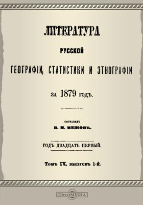Литература русской географии, статистики и этнографии за 1879 год. Том 9, выпуск 1