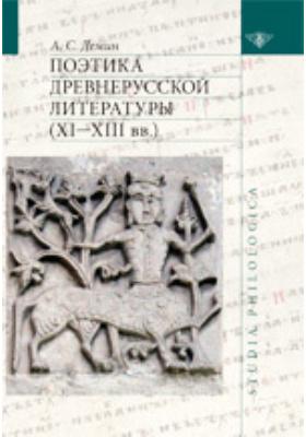 Поэтика древнерусской литературы XI - XIII вв