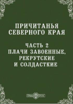 Причитанья северного края, Ч. 2. Плачи завоенные, рекрутские и солдацкие