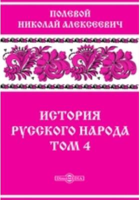 История русского народа. Т. 4