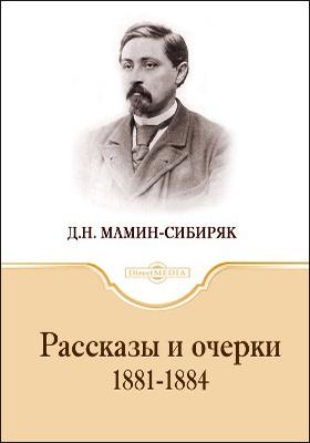 Рассказы и очерки 1881-1884: художественная литература