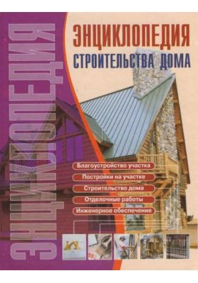 Энциклопедия строительства дома : Справочник