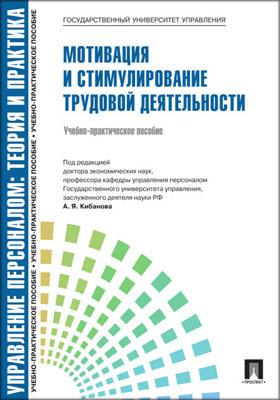 Управление персоналом : теория и практика. Мотивация и стимулирование трудовой деятельности: учебное пособие