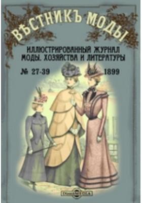 Вестник моды: журнал. 1899. № 27-39